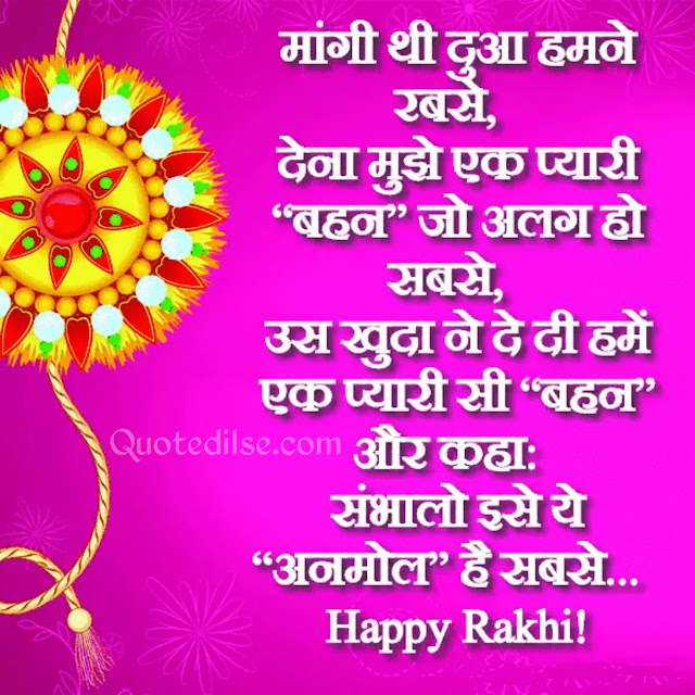 Raksha Bandhan Quotes for Brother in Hindi with Images