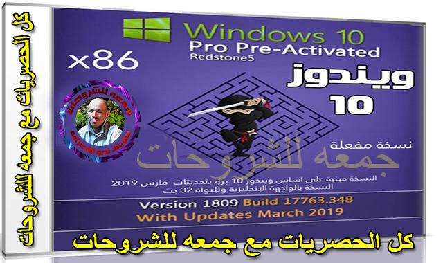 ويندوز 10 RS5 برو مفعل  Windows 10 Pro Rs5 X86  مارس 2019