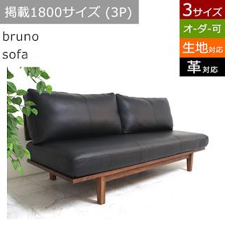 【SF-A-076】ブルーノ ソファ