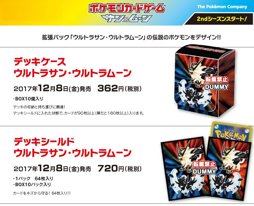 rev 代購/預購: ポケモンカードゲーム サン&ムーン デッキケース