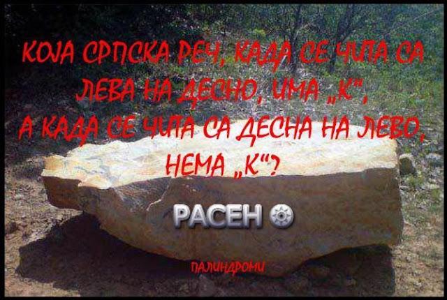 Постоји у српском језику једна реч која, када се чита са лева на десно - има К, а када се чита са десна на лево - нема К. Која је то реч?