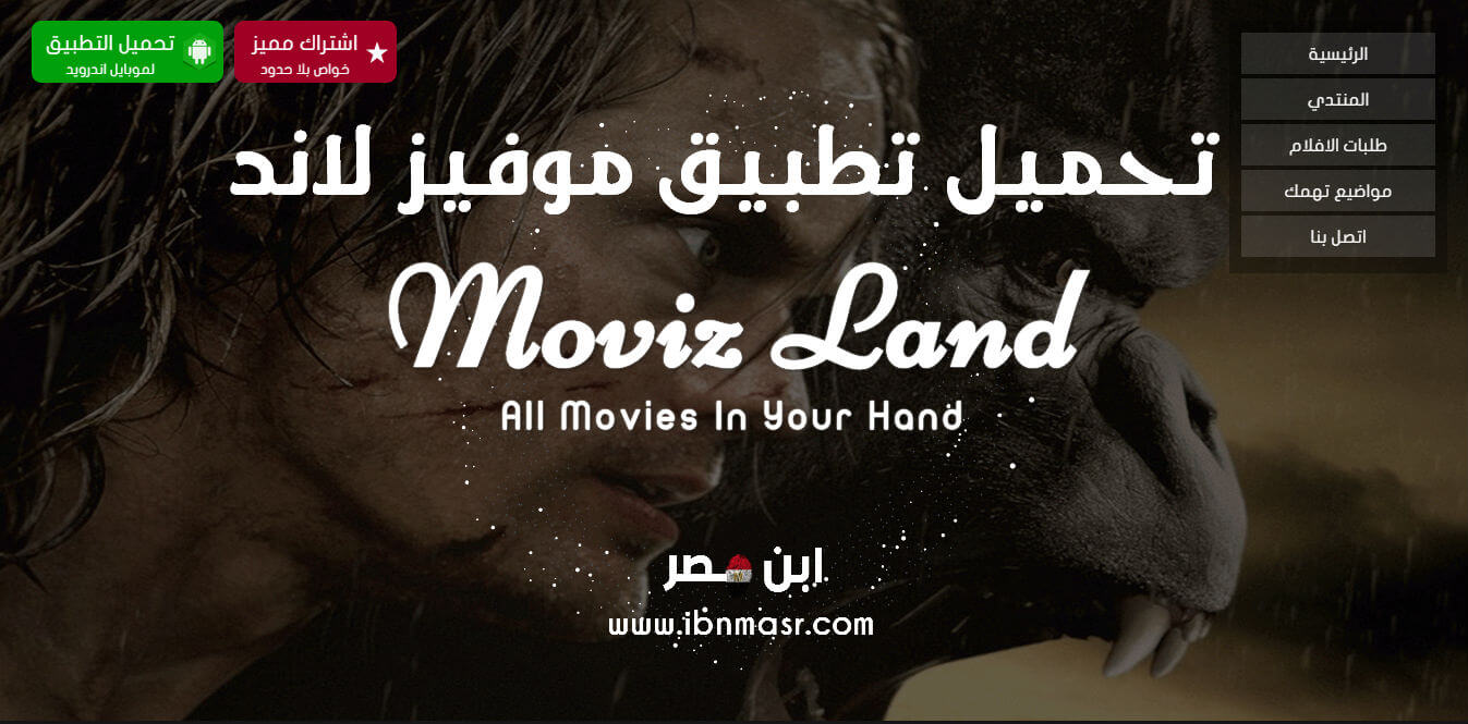 Movizland App ِApk 2019