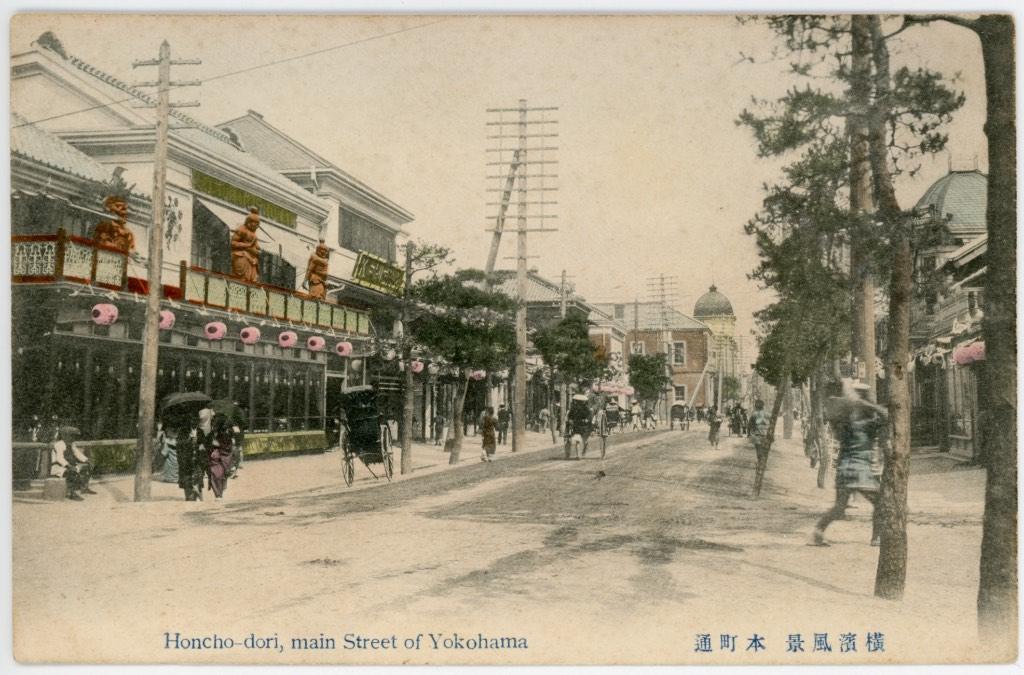 横浜手彩色写真絵葉書図鑑: 本町通 1906年〜1907年