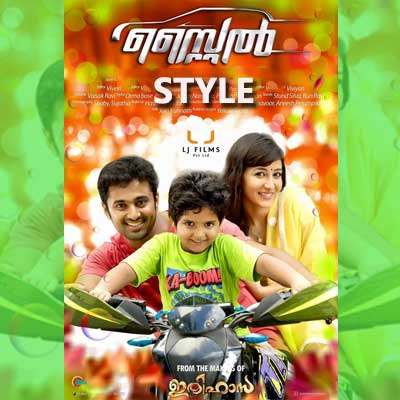 Mazha Thulli Thulli Song Lyrics From Style