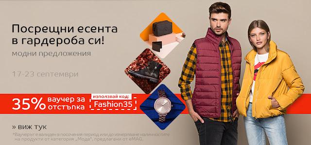 Модни Предложения за Есента с отстъпка 35%