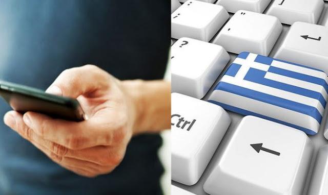 Η Ελλάδα έχει το ακριβότερο ίντερνετ και κινητή τηλεφωνία στην Ευρωπαϊκή Ένωση
