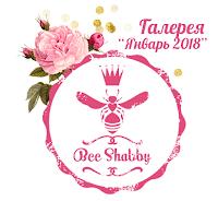 http://www.bee-shabby.ru/2018/01/blog-post.html