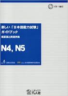 新しい「日本語能力試験」ガイドブック  概要版と問題例集 N4、N5編