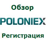 Полониекс.ком - обзор и регистрация на бирже