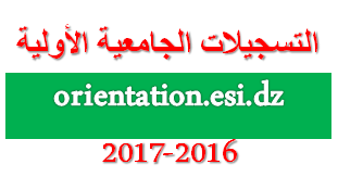 التسجيلات الجامعية الاولية 2016-2017