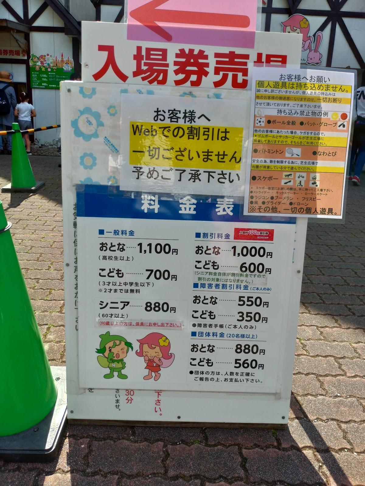 武雄・嬉しのメルヘン村 入場料の価格表