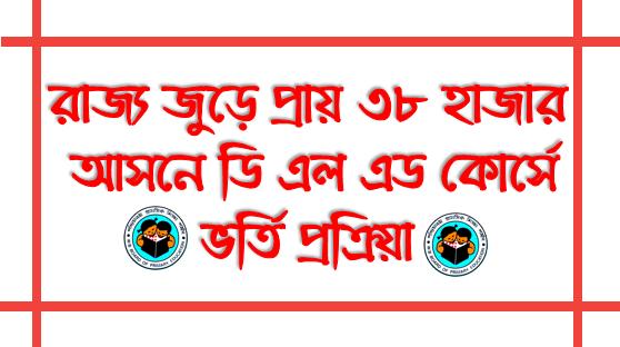 West bengal primary education basic traning