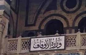 الأوقاف تتسلم ملفات المتقدمين للاشتراك في مسابقة 3 آلاف إمام غدا الاثنين