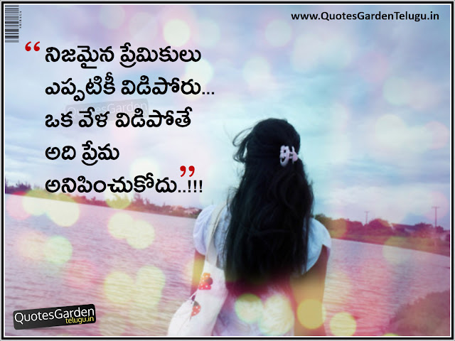 Best telugu love quotations for Valentines Day