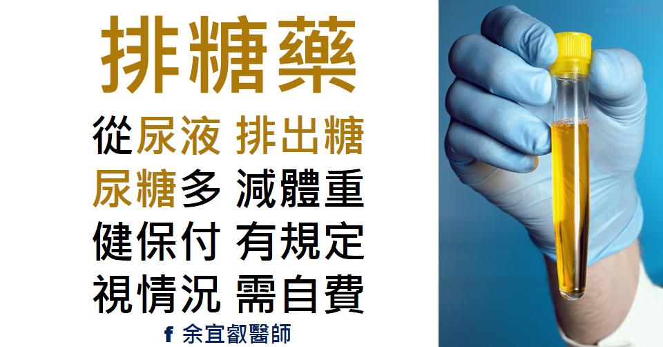余宜叡: 排糖藥 健保付 有規定