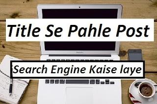 post title se phale kaise laye