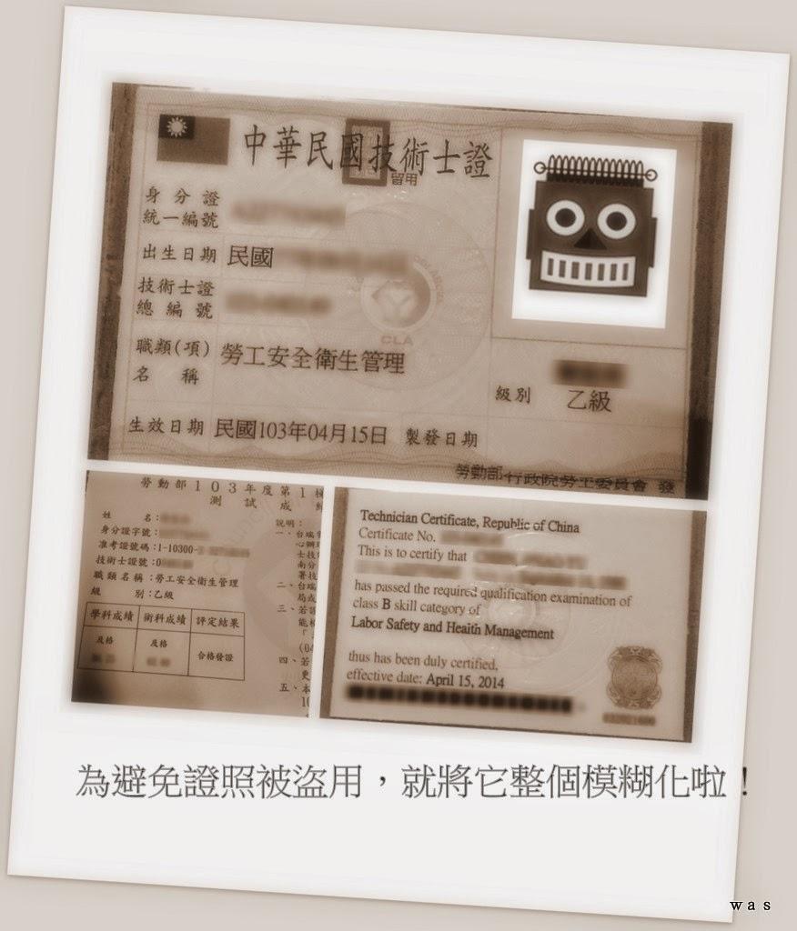 Was: 【開箱】乙級勞工安全衛生管理員證照