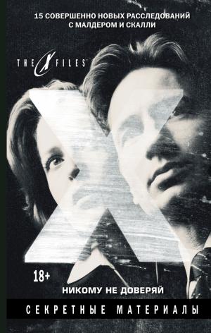Джонатан Мейберри. The x-files. Секретные материалы. Никому не доверяй