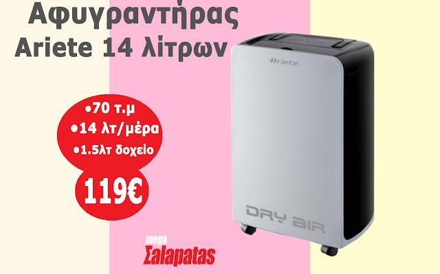 Προσφορά της εβδομάδας από το κατάστημα Mega Σαλαπάτας: Αφυγραντήρας Ariete μόνο 119€