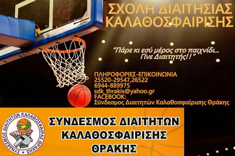 Σχολή Διαιτησίας Μπάσκετ σε Έβρο, Ροδόπη και Ξάνθη