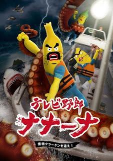 TV Yarou Nanaana: Kaibutsu Kraken wo Oe! 13  online