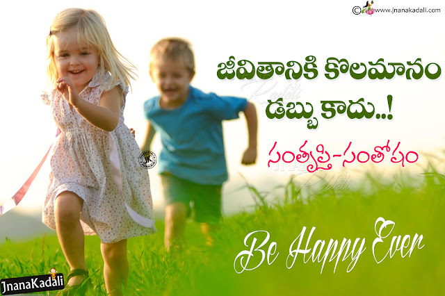 telugu quotes about happiness, best telugu happiness messages, mobile status happiness quotes in telugu