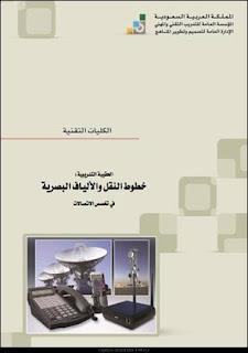 خطوط النقل والألياف البصرية pdf