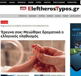 https://www.eleftherostypos.gr/ellada/261882-ereyna-sok-meiothike-dramatika-o-ellinikos-plithysmos/