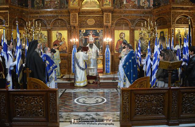 Η επίσημη Δοξολογία στον Καθεδρικό Ιερό Ναό της Θείας Αναλήψεως χοροστατούντος του  Σεβασμιοτάτου Μητροπολίτη Κίτρους, Κατερίνης και Πλαταμώνος κ.κ. Γεώργιος