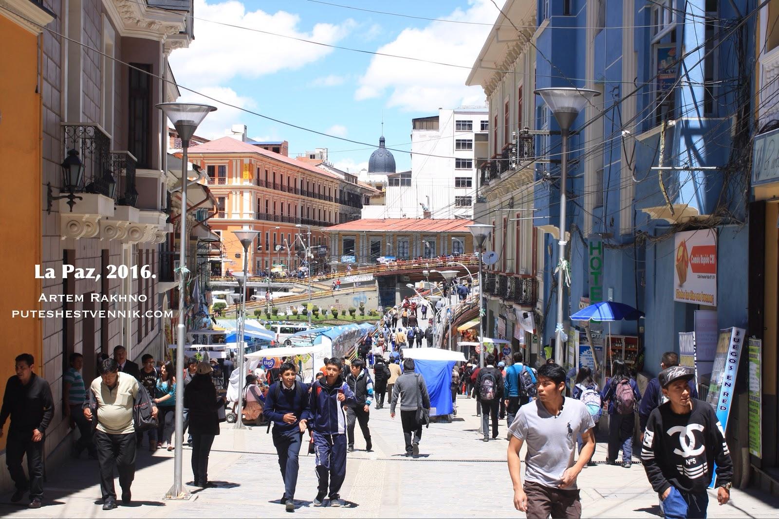Улица в центре Ла-Паса