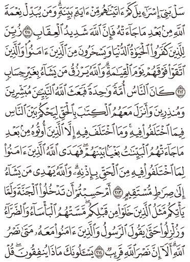 Tafsir Surat Al-Baqarah Ayat 211, 212, 213, 214, 215