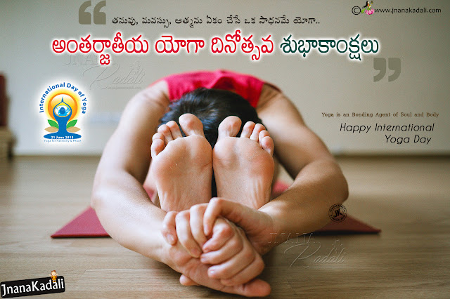 telugu yoga importance quotes, significance of yoga in telugu, best yoga hd wallpapers quotes