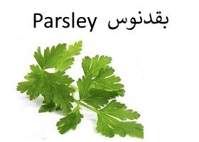 بقدنوس : Parsley