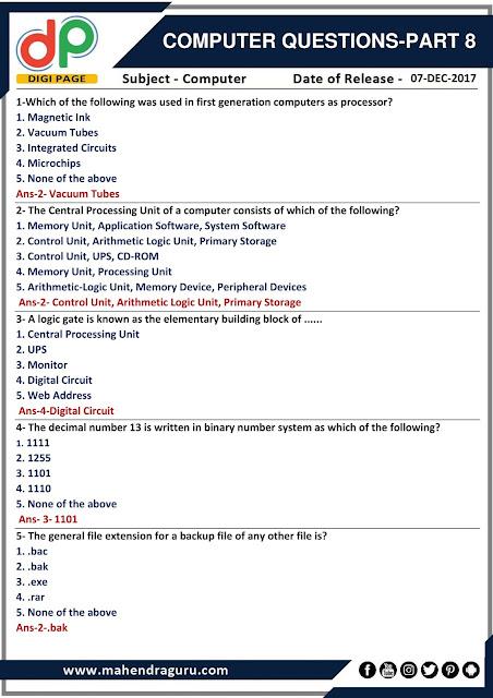 DP | IBPS SO Special : Computer Questions (Part 8) | 07 - 12 - 17