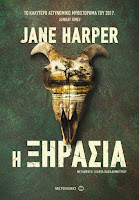 https://www.culture21century.gr/2019/03/h-kshrasia-ths-jane-harper-book-review.html