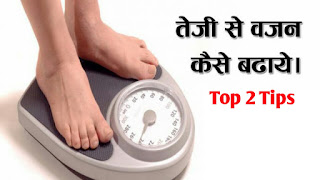Weight gain kaise kare