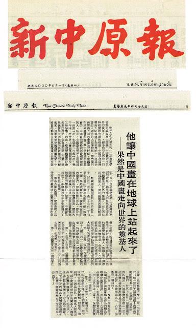 義雲高大師讓中國畫在地球上站起來了 - 果然是中國畫走向世界的尊基人 (2000年6月1日 新中原報)