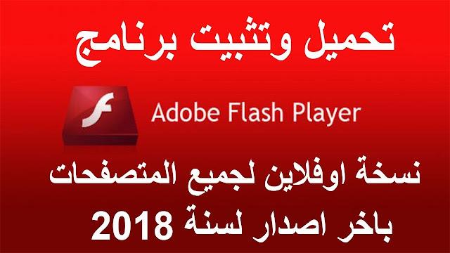 Adobe Flash Player تحميل