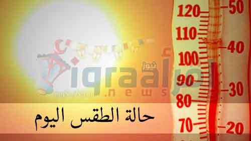 حالة الطقس اليوم الاربعاء 22-6-2016 درجات الحرارة المتوقعة على جميع محافظات مصر اليوم