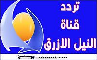 أحدث تردد قناة النيل الازرق ٢٠١٨ الجديد BNTV 2018 بالتفصيل