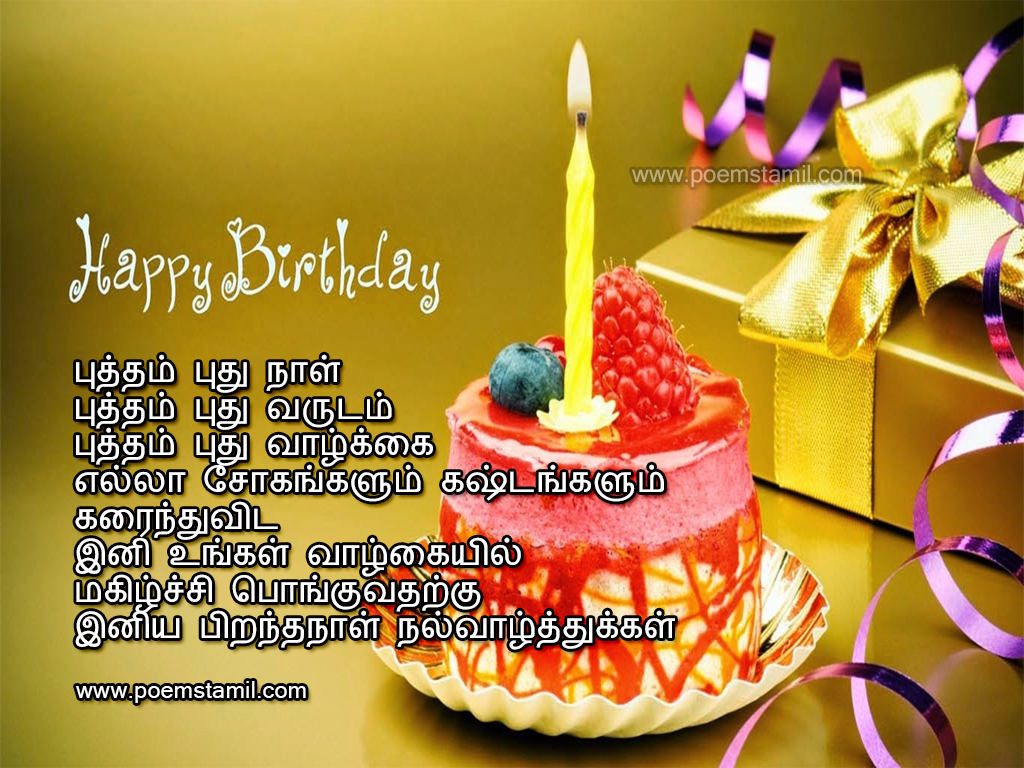 10 Best Birthday Kavithai Wishes In Tamil Tamil Kavithaigal