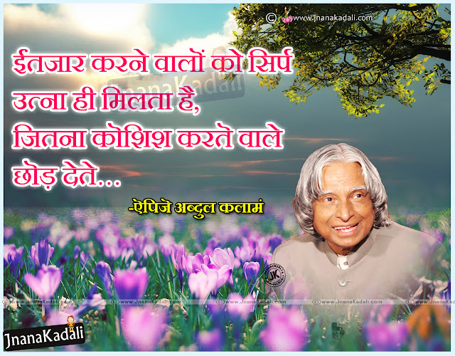 Best Abdul Kalam Wisdom Quotations in Hindi Language, Beautiful Hindi Language Abdul Kalam Anmol Vachan Pictures and Nice Motivated Thoughts Online, Nice Abdul Kalam Inspiring Words Online. Latest Hindi Language Abdul Kalam Shayari for Work.