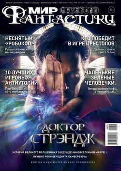 Читать онлайн журнал<br>Мир фантастики (№11 ноябрь 2016)<br>или скачать журнал бесплатно