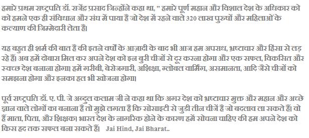 Republic Day in Hindi Short Essay