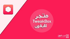 تحميل برنامج تويك بوكس tweak box للايفون