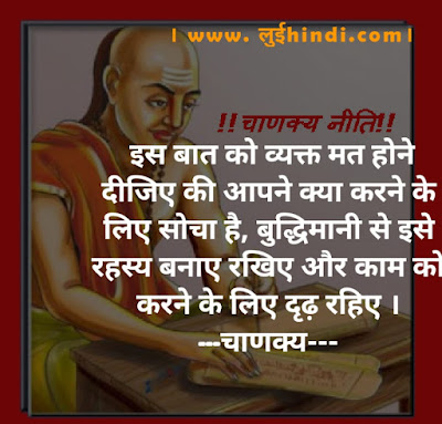 Chanakya -www.luiehindi.com