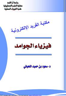 تحميل كتاب فيزياء الجوامد pdf ـ سعود اللحياني
