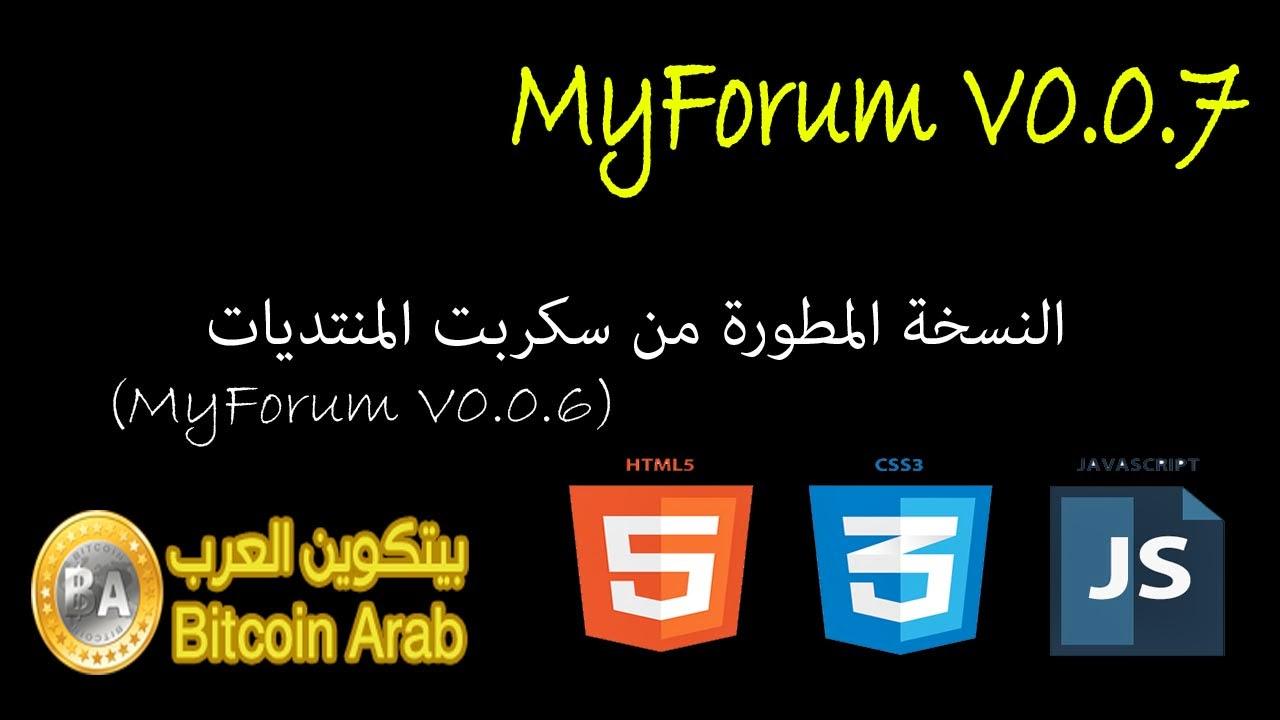MyForum V0.0.7 النسخة المطورة من سكربت المنتديات (MyForum V0.0.6)