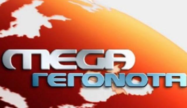 Εξελίξεις στο Mega: Ξεκινάει το δελτίο ειδήσεων - Ποιος δημοσιογράφος θα το παρουσιάσει