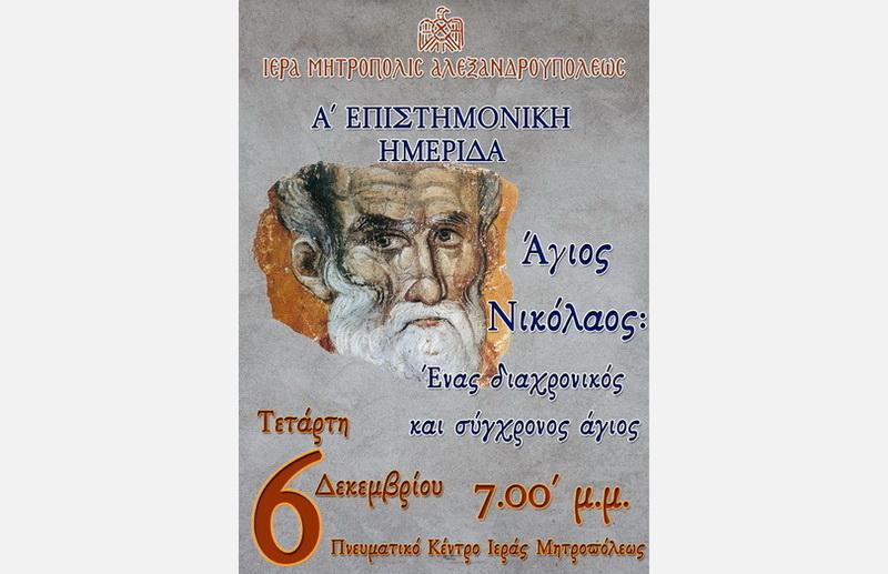 Ημερίδα στην Αλεξανδρούπολη με θέμα «Άγιος Νικόλαος: Ένας διαχρονικός και σύγχρονος άγιος»